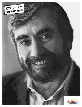 His latest novel is 'Noche de los Tiempos'