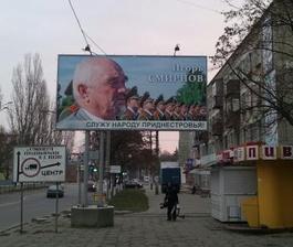 """Sur l'affiche : """"Au service des Transnistréens"""""""