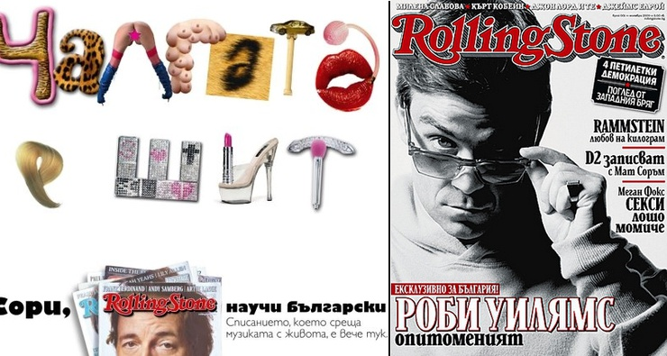 'ЧАЛГАТА' - meaning chalga - 'is shit', using Bulgarian letters to say the same English word. 'Sorry, Rolling Stone has just learnt Bulgarian' , the one-liner below says - with the word 'sorry' spelt as in English but in the Bulgarian alphabet again