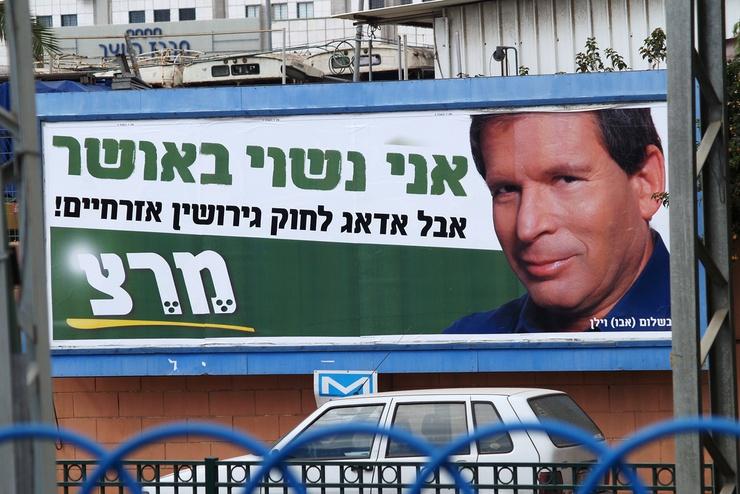 Campaña en Israel del partido de izquierdas Meretz en 2006, que también aboga por la paz con Palestina. Perdieron las elecciones.