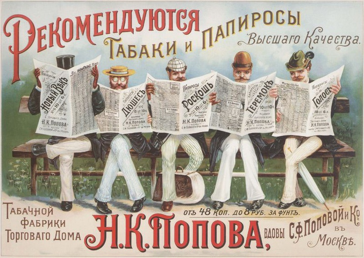 Modern Russian adverts, particularly ones for alcohol and tobacco, also play on the notion of Eurasian unity