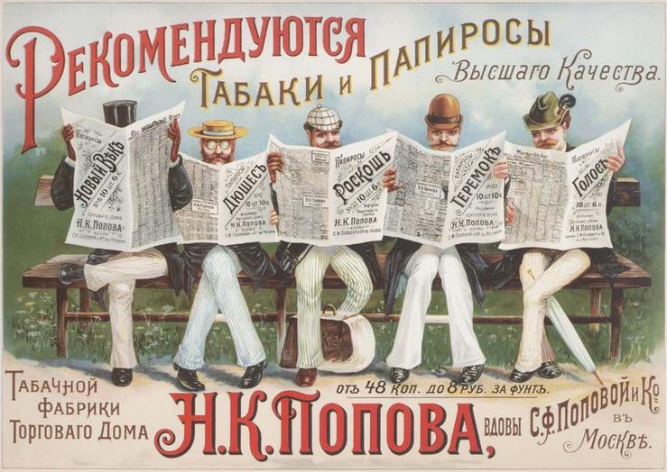 Le pubblicità di oggi tornano a giocare sul concetto di unione eurasiatica