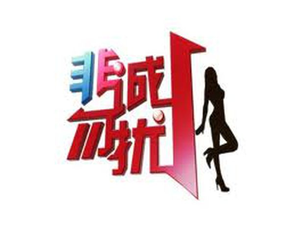 Image for IF YOU ARE THE ONE-BLIND DATE IN CHINA&TURKEY -1-