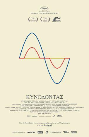 Image for Le cinéma grec en route vers les Oscars !