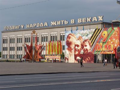 Image for Victory Day in Minsk