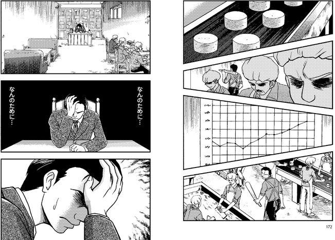 Image for E se Marx fosse un manga?