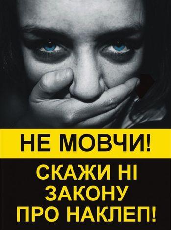 Image for Ukraine : une loi sur la diffamation avant les élections