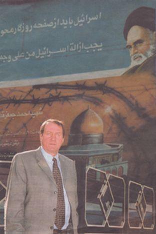 Image for La yihad de Ahmadinejad