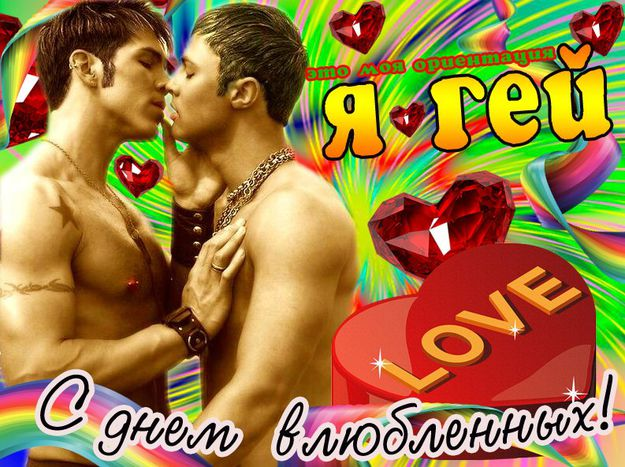 Image for Happy valentine's day in Russia (unless you are gay)