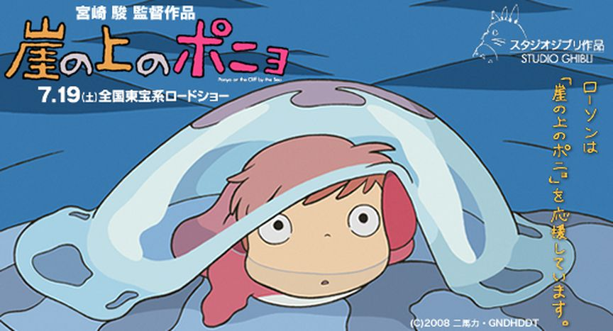 Image for Ponyo on the Cliff by the Sea - Hayao Miyazaky (Japan 2008)